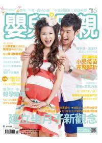 嬰兒與母親 6月號/2012 第428期