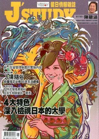 J'STUDY留日情報雜誌 8月號/2012 第80期