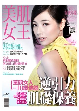 美肌女王 2012 秋冬保養年鑑