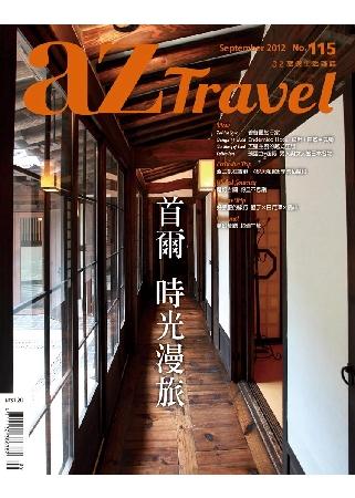 az旅遊生活 9月號/2012 第115期