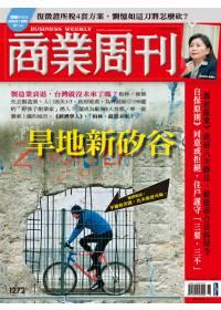商業周刊 2012/4/5 第1272期