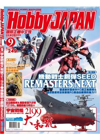 HOBBY JAPAN 9月號/2012 第20期