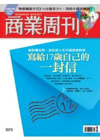 商業周刊 2012/4/12 第1273期