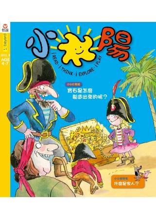 小太陽4-7歲幼兒雜誌 8月號/2012