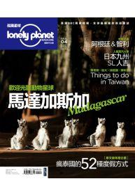 孤獨星球Lonely Planet 2月號/2012 第4期