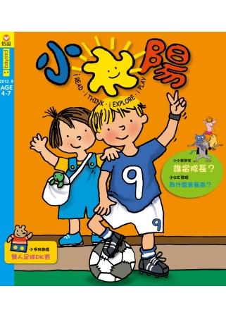 小太陽4-7歲幼兒雜誌 9月號/2012