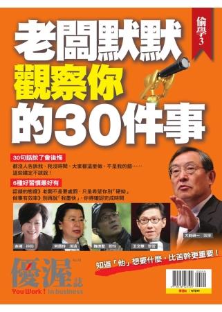 優渥誌 10月號/2012 第38期