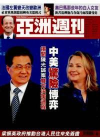 亞洲週刊 2012/5/12 第20期