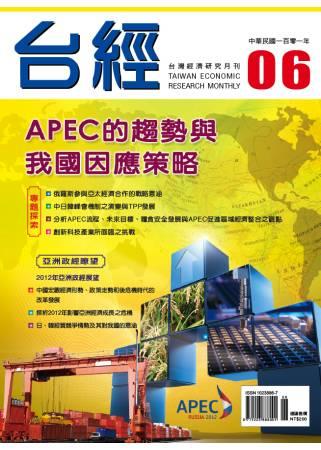 台經月刊 6月號/2012 第6期 台灣經濟研究月刊