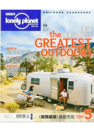 孤獨星球 Lonely Planet 第9期 特刊