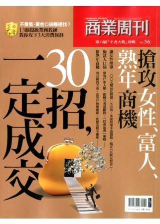 商業周刊:30招,一定成交 特刊