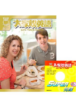 大家 說 英語 super 光碟 版