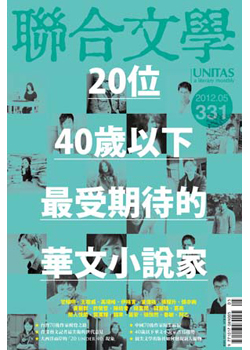 聯合文學 5月號/2012 第331期 UNITAS