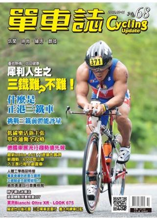 單車誌 10.11月號/2012 第68期