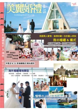 美麗婚禮 9月號/2012 第15期