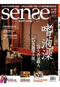 Sense好感 3月號/2012 第3期