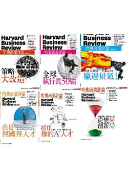 哈佛商業評論2010套書 上半年 特刊