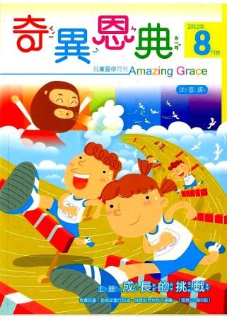 奇異恩典-月刊(注音版) 8月號/2012