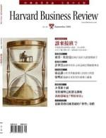 哈佛商業評論全球中文版 9月號/2006