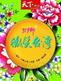 319鄉+微笑台灣