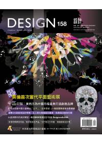 DESIGN 設計 4.5月號/2011 第158期 Design Bimonthly