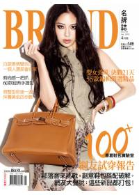 BRAND名牌誌 4月號/2012 第99期 BRAND