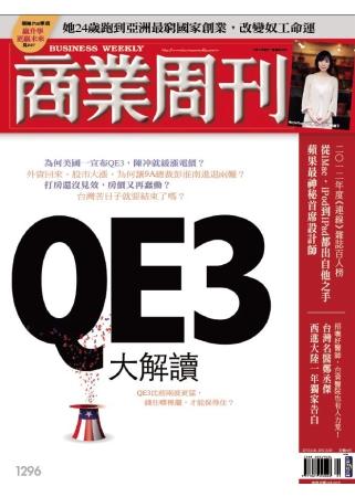 商業周刊 2012/9/20 第1296期