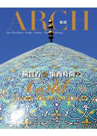 ARCH雅砌 10月號/2012 第273期