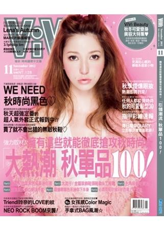 ViVi唯妳時尚國際中文版 11月號/2012 第80期