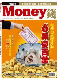 MONEY 錢 4月號/2012 第55期