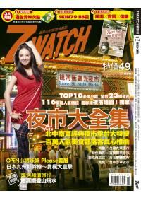 7-WATCH 11月號/2011 第114期