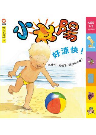 小太陽1-3歲幼兒雜誌 8月號/2012