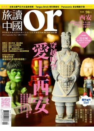 Or旅讀中國 9月號/2012 第7期