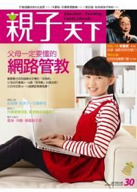 2011-12-01 親子天下雜誌30期