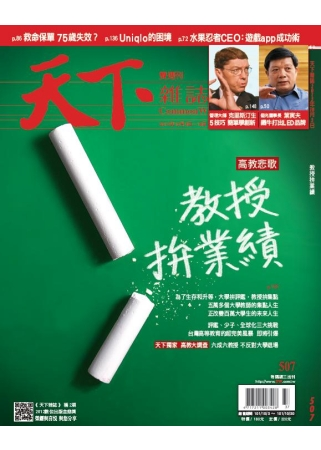 天下雜誌 2012/10/3 第507期