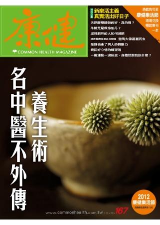 康健 10月號/2012 第167期