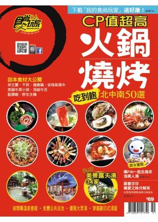 食尚玩家 2012/12/13 第255期