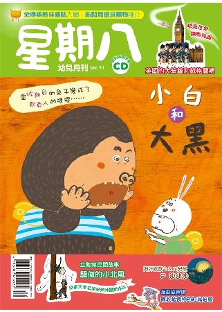 星期八幼兒全能發展誌 9月號/2012 第51期