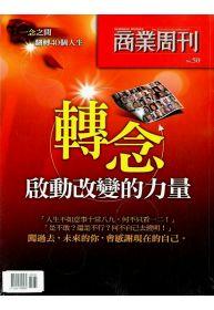 商業周刊:轉念啟動改變的力量(預購版) 特刊
