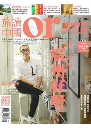 Or旅讀中國 10月號/2012 第8期