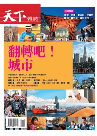 下雜誌:翻轉吧!城市 特刊