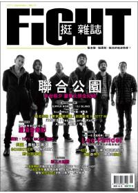 挺音樂誌 9月號/2011 第11期