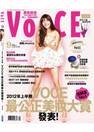 VoCE美妝時尚國際中文版 9月號/2012 第36期
